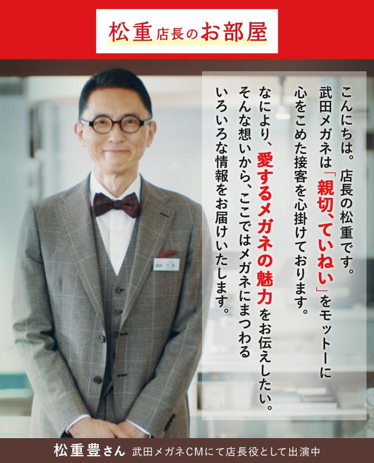 メガネ 武田
